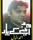 Ainay k par by ahmed khialahmed khial 21-4-11 ahmed khial 21-4-11 Viewers: 2588